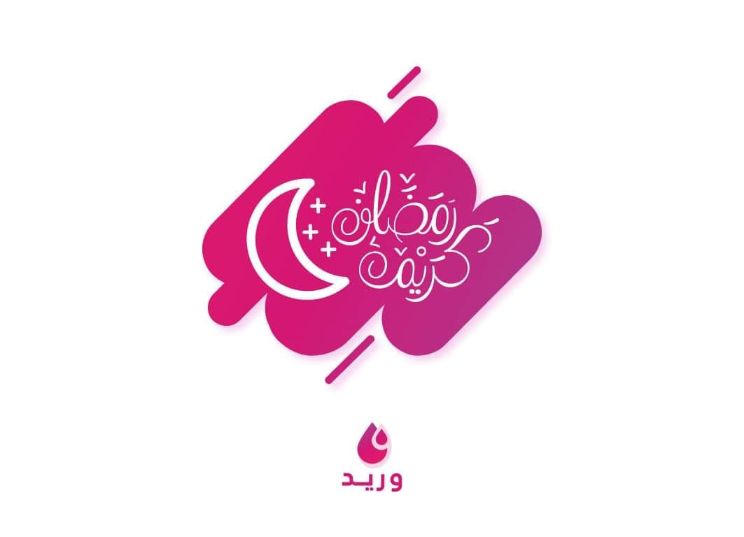 فريق وريد يهنئكم بشهر رمضان المباركـ