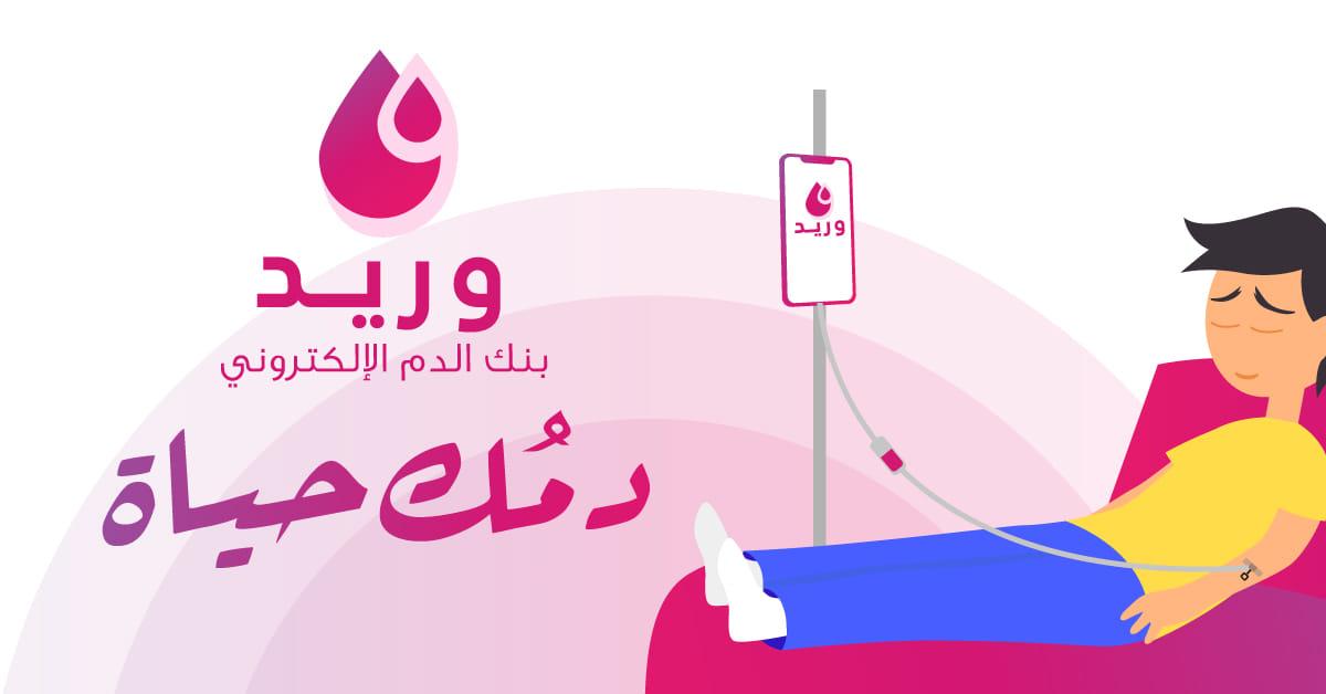 #اليوم_العالمي_للمتبرعين_بالدم