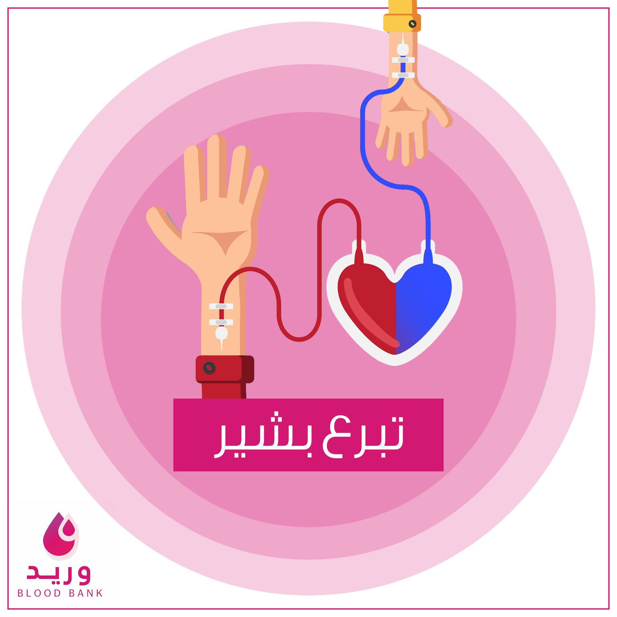 ممكن تتبرع بشي غير الدم