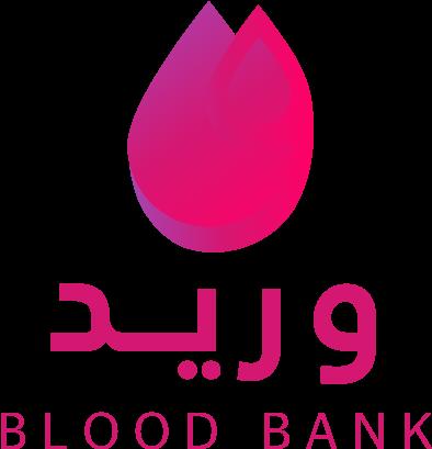 5 فوائد تحققها عند التبرع بالدم | وريد